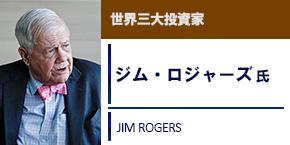 ジム・ロジャーズ氏